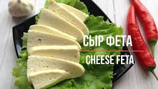 Сыр Фета как приготовить в домашних условиях Cheese Feta