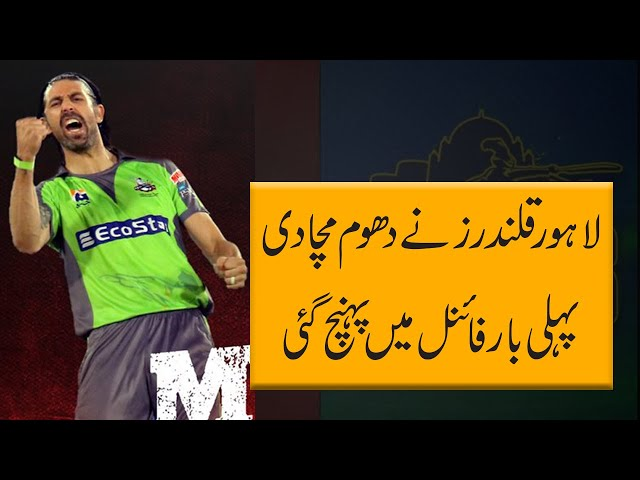 All-round show by Wiese takes Lahore Qalandars into PSL final | 9 News HD