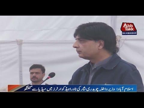 Islamabad: Chaudhary Nisar's media talk at NADRA headquarters