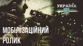 Артём Гришанов - Мобилизационный ролик / Mobilization video war in Ukraine (English subtitles)(Скачать песни / To download the song: http://goo.gl/qHtwEf Подпишись / Subscribe http://www.youtube.com/user/Grishanov Автор видеоролика: Артём Гриш.., 2015-02-02T07:07:03.000Z)