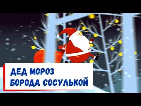 Дед Мороз Борода Сосулькой и Красный Нос🎅Песня Детская🎅