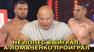 Не Лопес выиграл, а Ломаченко проиграл