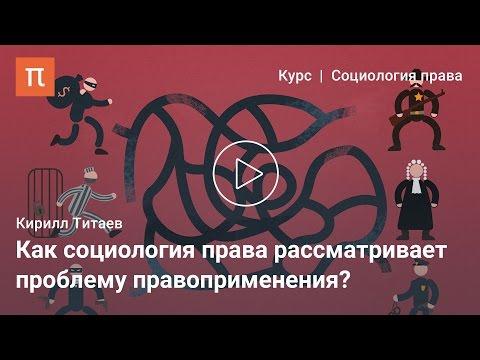 Социология права — Кирилл Титаев