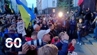 Украина вышла на акцию протеста. 60 минут от 20.09.19