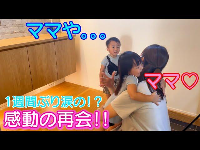 【感動の再会】そして弟君と初対面!!双子は号泣!?