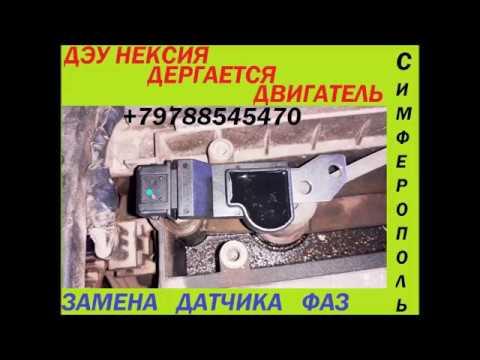 Не стабильная работа двигателя Daewoo Nexia в чем проблема . Симферополь +79788545470