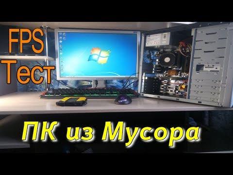 Собрал Компьютер из Мусора ● Бомж-ПК тест в играх ●Сборка#4