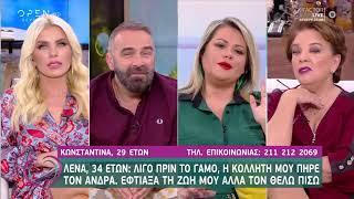 Λένα: Η κολλητή μου πήρε τον άντρα. Έφτιαξα τη ζωή μου αλλά τον θέλω πίσω - Ευτυχείτε! | OPEN TV