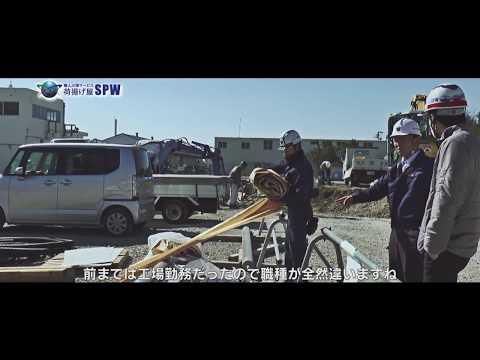 職人出張サービス 荷揚げ屋SPW求人プロモーション動画