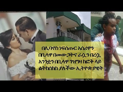 ETHIOPIA - An Ethiopian Domestic worker stabs pregnant employer in Barja, Attempts suicide