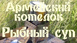 ПВД №2 Армейский котелок - Рыбный суп