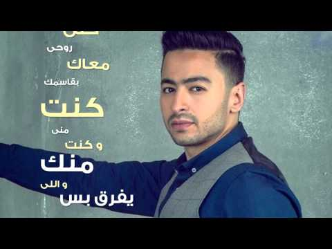 اغنية حمادة هلال جرالنا ايه كاملة 2016 مع الكلمات
