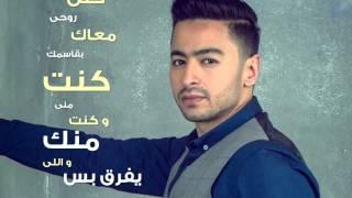 Hamada Helal - Garalna Eh - (Official Lyrics Video) | من فيلم حسن وبقلظ حمادة هلال - جرالنا إيه