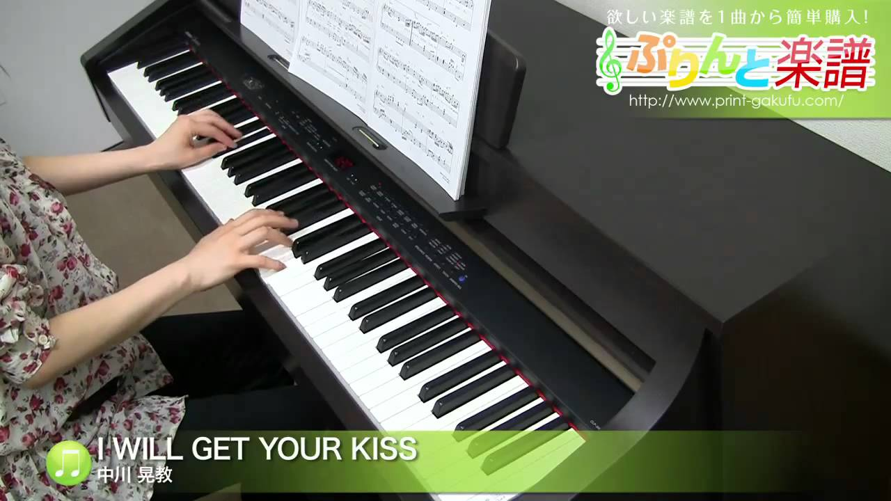 I WILL GET YOUR KISS / 中川 晃...