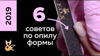 Как сделать правильную форму ногтей? 6 советов опила формы ногтей 2019