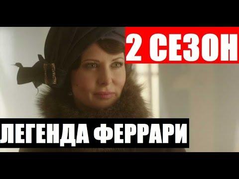 ЛЕГЕНДА ФЕРРАРИ 2 СЕЗОН 1 СЕРИЯ(13 серия) АНОНС ДАТА ВЫХОДА
