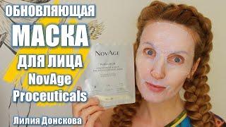ОБНОВЛЯЮЩАЯ МАСКА Для Лица Novage Proceuticals Oriflame 41563