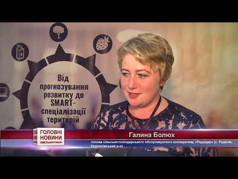 TV7plus: Розумні регіони: у Хмельницькому говорили про SMART-спеціалізацію територій