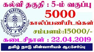 TN EB 5000 Vacancy 2019 Recruitment official Notification 2019 |#BC Tech Tamil