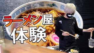 【祝】ラーメン屋さん体験してきました!!