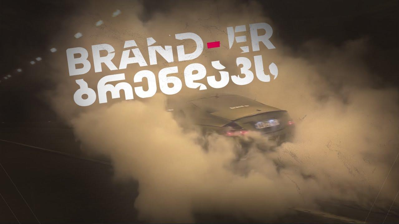 CLS AMG  VS  Brand – ER   ბრენდერი ბრენდავს