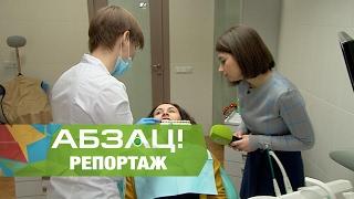 Революция в отбеливании зубов  Стоматологи запасаются баклажанами!   Абзац!   14 02 2017