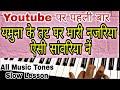 यमुना के तट पर मारी नजरिया ऐसी सांवरिया | Yamuna ke tatt par Mari najariya | Piano | Harmonium Mp3
