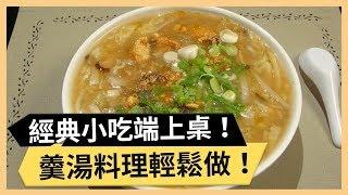 【紅燒旗魚羹】羹湯料理輕鬆作!經典小吃端上桌!《33廚房》 EP106-2|黃牛 小猴|料理|食譜|DIY