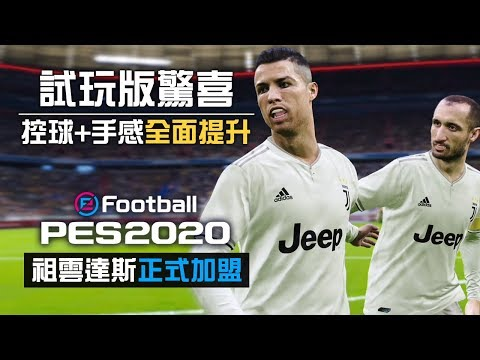 PES 2020 試玩版驚喜精細盤球超高手感祖雲達斯 Juventus 正式加盟