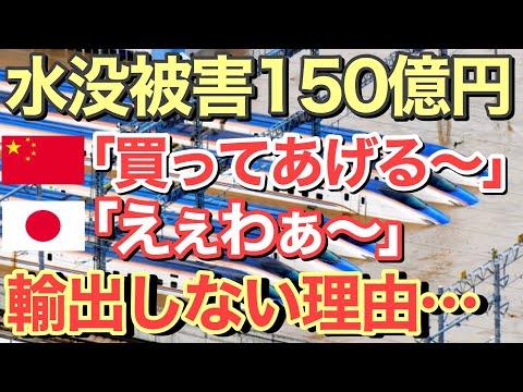 【海外の反応】浸水した日本の北陸新幹線、120車両すべてを廃車へ!世界各国が浸水した新幹線を欲しがる理由とは?「次世代は水陸両用になるかも」【にほんのチカラ】
