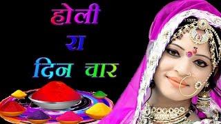 SUPERHIT Marwadi Fagan | होली रा दिन चार | Audio Jukebox | Chang Fagan | Rajasthani Holi Songs 2018