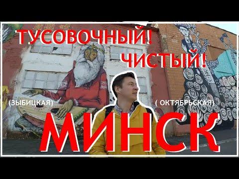 Советы  туристам ,что посмотреть   в Минске  - Октябрьская  и Зыбицкая  (Часть 2 ).mp4
