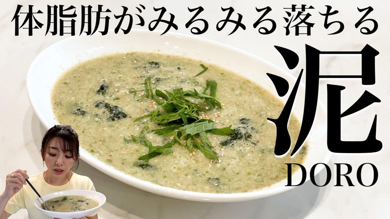 【泥】1週間で1%体脂肪が落ちた究極のダイエット飯の作り方!! 〜味は最高です〜