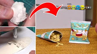 How to make Ghibli food。 Miniature Sea Otter March Chips / Whisper of the heart. It is a chips that appeared in the movie. ジブリ飯 映画「耳をすませば」に登場した ...