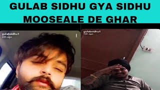 ਵੱਡੀ ਖੱਬਰ | Sidhu Moosewala Support to Gulab Sidhu | Latest video |