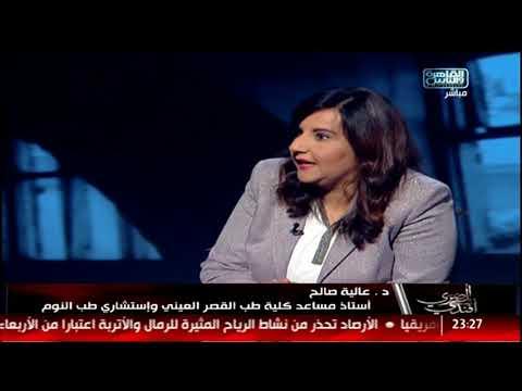المصري أفندي| أزمة النوم المتقطع والأرق وكيف يمكن علاجها والتغلب عليها!