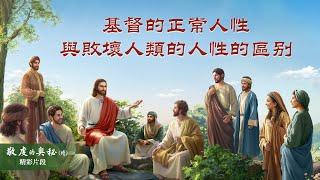 《敬虔的奧祕(續)》精彩片段:基督的正常人性與敗壞人類的人性的區別