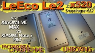 LeEco Le2 x520.(Snapdragon 652, 3Gb Ram).vs Xiaomi Note 3 Pro, Mi Max. Распаковка-сравнение