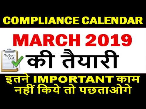 GST RETURNS, INCOME TAX & ITR DUE DATES IN MARCH 2019, LAST DATE OF ITR, CLAIM ITC, PAN AADHAAR LINK