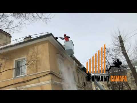 Видео: Чистка кровли от снега с АГП