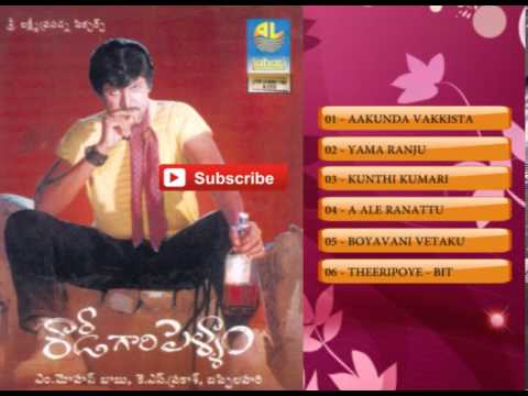 Telugu Old Songs | Rowdigari Pellam Movie Songs | Mohan Babu, Sobhana
