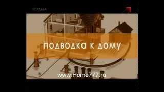 Строим Дом Водопровод часть 1 из 2 ух(Веб сайт http://www.Home777.ru Правильные видео уроки по ремонту и строительству Видео телекомпании Стрим., 2014-03-19T14:42:06.000Z)