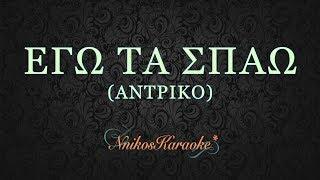 Εγώ τα σπάω * καραοκε αντρικό (Π. Ζήνα) NnikosKaraoke ~ midi files ~ pa800 set