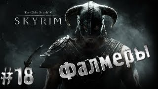 The Elder Scrolls V - Skyrim часть 18 (Фалмеры)