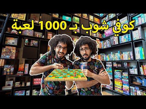 كوفي شوب ب1000 لعبة وتحديت اخوي فيهم