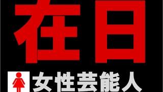 【閲覧注意】衝撃!在日韓国人と噂されている、「在日」を明かせない芸能人・有名人 2015 女性編