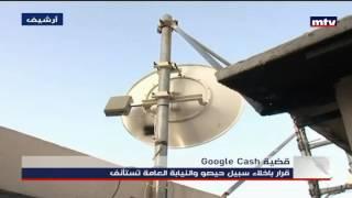 Prime Time News  - 25/08/2016 - قضية Google Cash