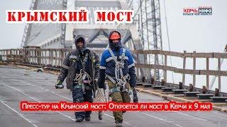 Откроют ли Крымский мост к 9 мая? Журналисты КерчьИНФО на пресс-туре по мосту