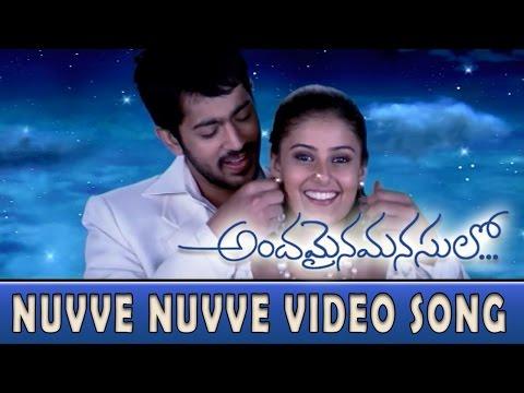 Andamaina Manasulo Movie || Nuvve Nuvve Video Song || Rajeev, Ramya, Archana Gupta