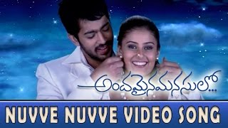 Andamaina Manasulo Movie || Nuvve Nuvve Video Song || Rajeev, Ramya, Archana Gupta